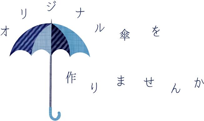 オリジナル傘を作りませんか